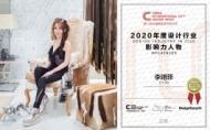 【愛丽設計】2020 DESIGN FOCUS國際空間設計大獎 李翊菲躍登年度影響力人物!