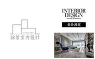 【詠絮設計】2021金外灘獎 沐光宅邸閃耀大獎舞台!