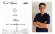 【清筑設計】2020 DUBAI Competition 許清皓驚豔國際拿下銀獎!