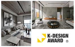 【詠絮設計】2021 韓國K-DESIGN AWARD 大氣家宅絢爛綻光!