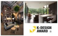 【清筑設計 許清皓】2021 韓國K-DESIGN AWARD 「王品集團陶板屋」、《清筑雅居》光彩奪目!