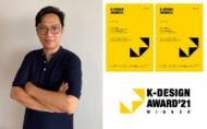 【清筑設計】2021 韓國K-DESIGN AWARD 許清皓「王品集團陶板屋」、《清筑雅居》再奪雙獎!