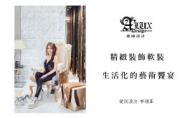 【愛丽設計 李翊菲】精緻裝飾軟裝 生活化的藝術饗宴!