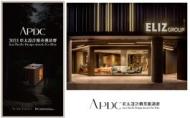 【艾立思國際家飾】2021 APDC亞太設計精英邀請賽 精品家飾店大展非凡風采!