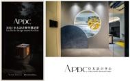【叡觀設計 黃威郡、卓玲妃】2021 APDC亞太設計精英邀請賽 趣味多彩辦公室《Joyful Cosmos》驚艷全球!
