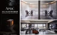 【簡兆芝室內設計 簡兆芝】2021 APDC亞太設計精英邀請賽 兩大力作展現迷人風采