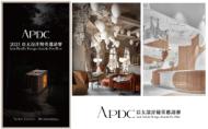 【由里設計 傅瓊慧、李肯】2021 APDC亞太設計精英邀請賽 奇幻雙作耀眼國際!