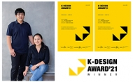 【共構設計】2021 韓國K-DESIGN AWARD 吳君星、黃惠婷絕美辦公空間抱得雙奬!
