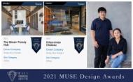 【共構設計】2021 MUSE Design Awards 吳君星、黃惠婷超群出眾勇奪金獎!